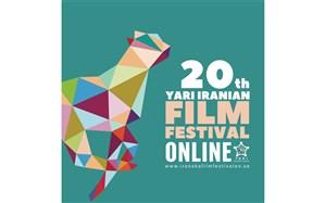 بیستمین جشنواره فیلم یاری در «سوئد»  برگزار می شود