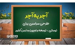اجرای پویش ملی آجر به آجر در منطقه 14