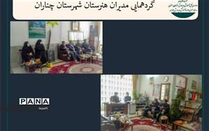 برگزاری گردهمایی مدیران هنرستان های  شهرستان چناران