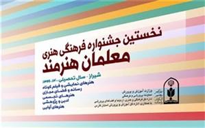برگزاری نخستین جشنواره فرهنگی، هنری معلمان هنرمند