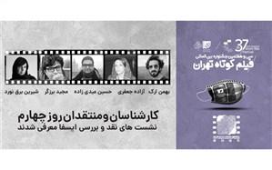 معرفی منتقدان و کارشناسان نشستهای ایسفا در روز چهارم جشنواره فیلم کوتاه تهران