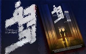 رونمایی از پوستر فیلم سینمایی «حرف آخر» در آستانه جشنواره فجر