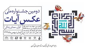 دبیر دومین جشنواره ملی عکس آیات: بستر مشارکت همگانی در جشنواره عکس آیات فراهم است
