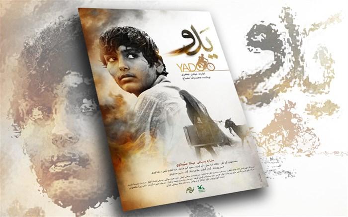 پوستر فیلم یدو
