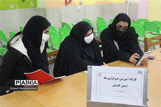 نخستین روز دوره آموزش خبرنگاران پانا دختران در گلستان
