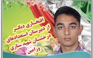 دانشآموز ورامینی موفق به کسب مدال برنز کشوری در المپیاد تفکر و کارآفرینی شد
