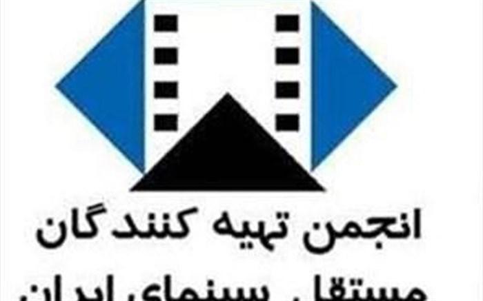 انجمن تهیه کنندگان مستقل سینمای ایران