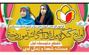 نخستین کنگره ملی شهدای دانشآموز دختر برگزار میشود