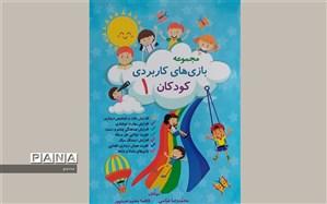 «بازیهای کاربردی کودکان»؛ دغدغه معلم محمودآبادی برای ضعف مهارتهای شناختی کودکان