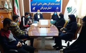 نشست  اعضای هیئت رئیسه مجلس دانش آموزی شهرستان بندرعباس برگزار شد