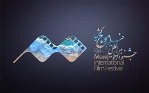 3 سینماگر بخش «بینالملل» جشنواره «موج» را داوری کردند