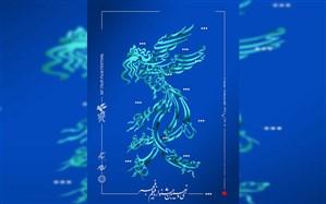 جدول برنامه سینماهای مردمی سی و نهمین جشنواره فیلم فجر