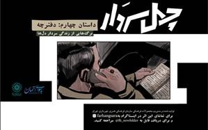 چهارمین قسمت کمیکموشن «چهل سردار» با خاطرهای از شهید حاج قاسم سلیمانی