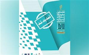 خرید ۲۱۵ میلیارد ریال کتاب در نمایشگاه مجازی از درگاه بانک صادرات
