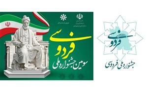 برگزاری سومین دوره جشنواره ملی فردوسی