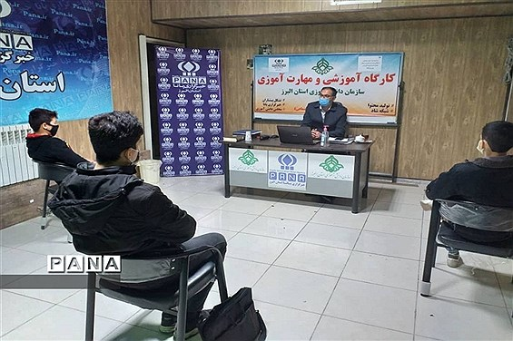 برگزاری دوره  آموزش خبرنگاران پانا پسران البرز