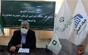 بنیاد احسان و آموزش و پرورش سیستان و بلوچستان تفاهمنامه امضا کردند