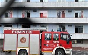 مرگ ۵ بیمار کووید۱۹ در آتشسوزیِ بیمارستانی در رومانی