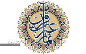آغاز مسابقات مجازی قرآن، عترت و نماز دانش آموزان منطقه چهار