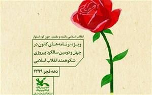 تشریح برنامههای کارگروه کودک و نوجوان ستاد دههفجر آذربایجان شرقی