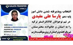 راهیابی دانش آموزان هنرستان تربیت بدنی منطقه ۱۱ تهران به تیم ملی فوتبال و گالاتا ترانسفر نوجوانان