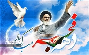 پیام مدیر کل آموزش و پرورش خراسان شمالی به مناسبت آغاز چهل و دومین سالگرد پیروزی انقلاب اسلامی ایران