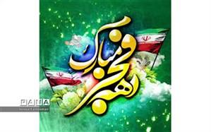 پیامرئیس سازمان دانش آموزی استان خراسان شمالی  به مناسبت دهه فجر