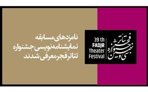اعلام نامزدهای مسابقه نمایشنامه نویسی جشنواره تئاتر فجر