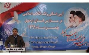 زنگ انقلاب در مدارس استان اردبیل به صدا درآمد