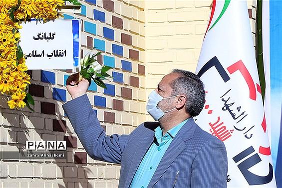 آیین گلبانگ انقلاب اسلامی