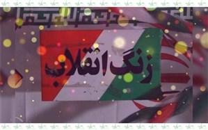 جشنهای سالگرد پیروزی انقلاب اسلامی در سرپرستیهای مدارس ایرانی خارج از کشور آغاز شد