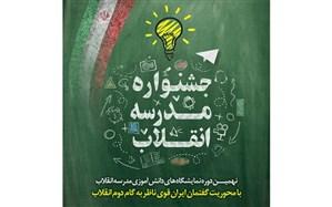 ویژه برنامه تلویزیونی مدرسه انقلاب در سمنان اجرا خواهد شد