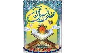 برگزاری محفل انس با قرآن در فضای شاد دارالقرآن کاشمر