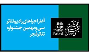 آغاز اجرای آثار رادیو تئاتر در جشنواره تئاتر فجر