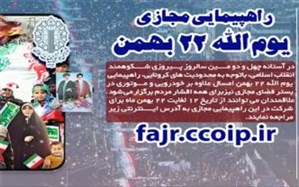 راهپیمایی مجازی یومالله 22 بهمن  برگزار میشود