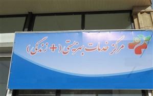 هدف از تاسیس مراکز مثبت زندگی، راحتی دسترسی همه شهروندان به خدمات بهزیستی است