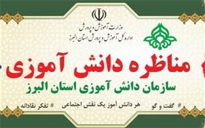 اولین مسابقه ملی مناظره دانش آموزی در البرز برگزارشد
