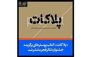 «پلاکات»؛ کتاب پوستر سی و نهمین جشنواره تئاتر فجر منتشر شد