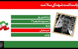 ششمین روز جشنواره تئاتر فجر به شهید حمید عقیلی تقدیم شد