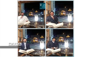 برگزاری محفل انس با قرآن و زیارت مجازی حرم مطهر رضوی ویژه فرهنگیان و دانش آموزان گناباد
