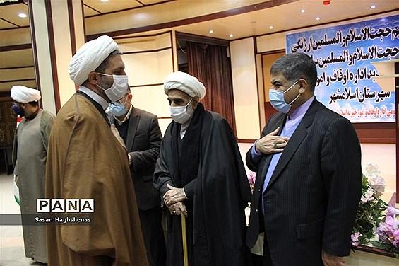 مراسم تکریم و معارفه رئیس اداره اوقاف و امور خیریه شهرستان اسلامشهر