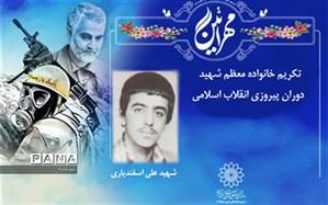 تکریم خانواده معظم شهید دوران پیروزی انقلاب اسلامی در برنامه «مهرآیین»