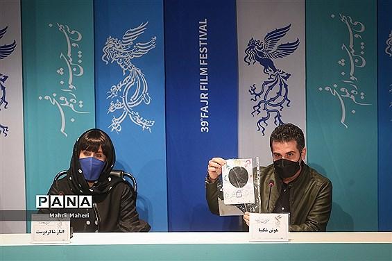 """اکران فیلم """"تی تی"""" در سی و نهمین جشنواره فیلم فجر"""