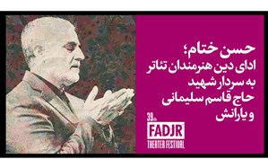 تقدیر روز نهم جشنواره تئاتر فجر به سردار شهید حاج قاسم سلیمانی