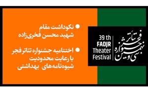 نکوداشت مقام شهید محسن فخریزاده در  اختتامیه جشنواره تئاتر فجر
