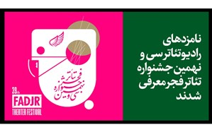 نامزدهای مسابقه رادیو تئاتر سی و نهمین جشنواره تئاتر فجر معرفی شدند