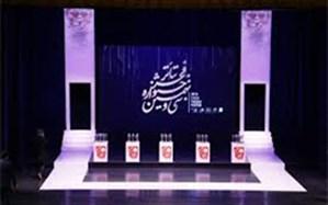 نشست شورای سیاستگذاری چهلمین جشنواره بین المللی تئاتر فجر برگزار شد