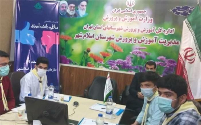 آموزش و پرورش اسلامشهر