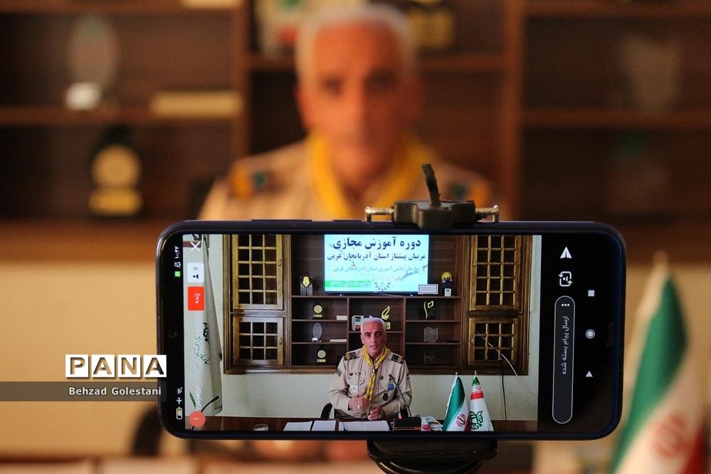 دوره آموزش مجازی مربیان پیشتاز آذربایجان غربی