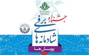 جشنواره زمستان شاد سازمان دانش آموزی در آذربایجان شرقی برگزار می شود